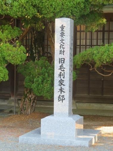 2019 12 10 国指定 毛利氏庭園