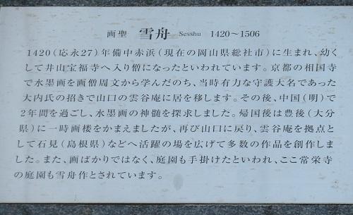2019 12 10 山口県の旅 常栄寺 雪舟庭