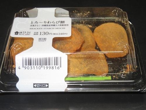 2020 5 28  わらび餅(デザート)