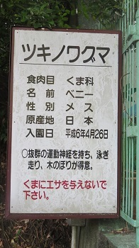 2017 10 27 お城の動物園