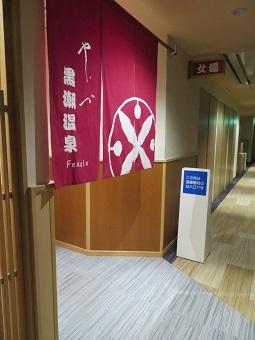 2019 2 7 かんぽの宿焼津