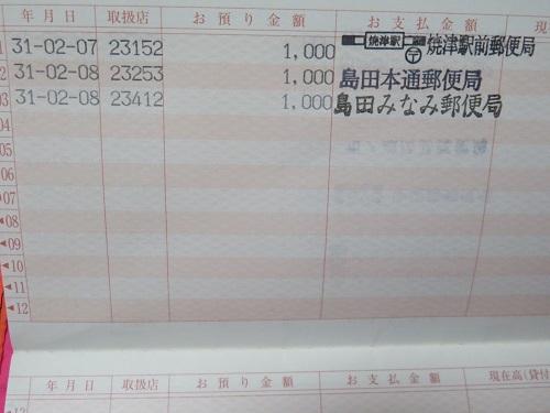 2019 2 郵便局巡り