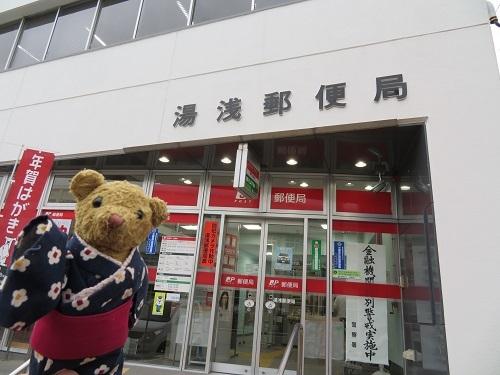 2017 12 4 郵便局巡り  (湯浅)&ベァー