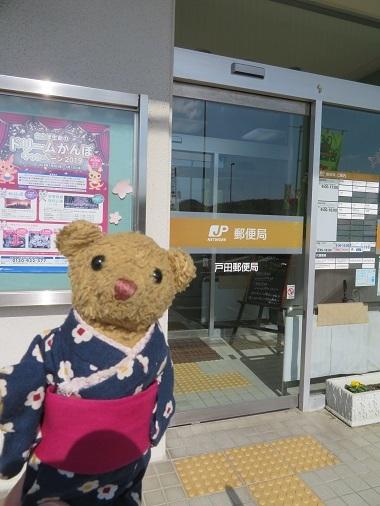 2019 3 11 山口旅行 郵便局巡り&べぁー