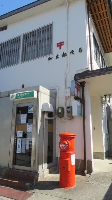 2021 3 3 加太郵便局