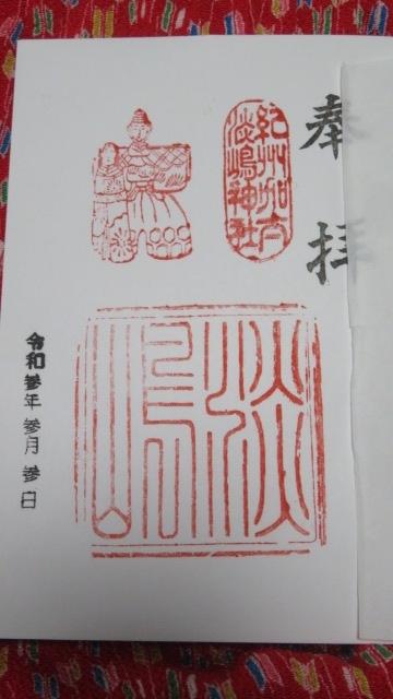 2021 3 3 淡島神社 御朱印