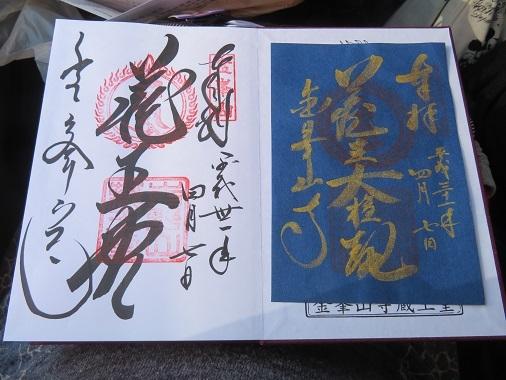 2019 4 7 国立公園 吉野山 御朱印