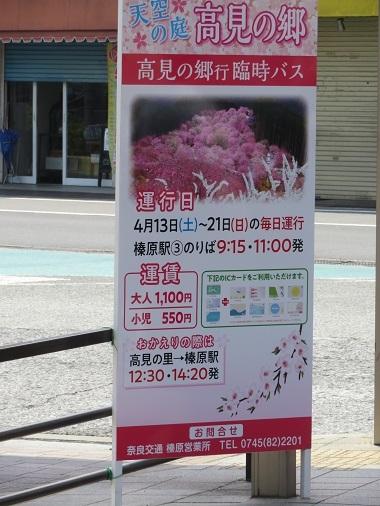 2019 4 21 天空の庭・高見の郷 近鉄 榛原駅