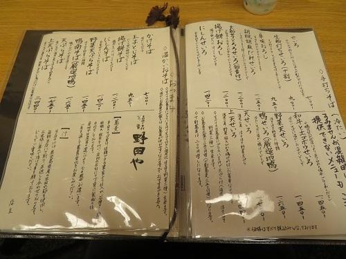 2018 3 23 石臼挽き 手打蕎麦 野田やさん
