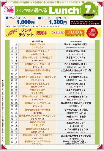 2017 7 10 パスワードさんメニュー