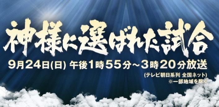 0916神サマ (3)