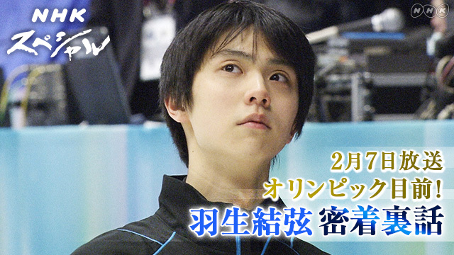 NHKスペシャル0202 (2)