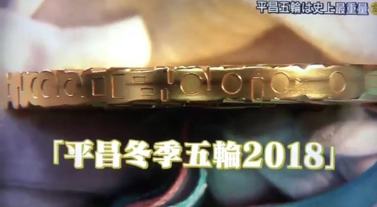 平昌金メダル (3)