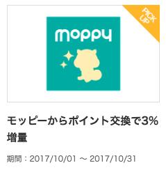 ドットマネー_モッピー