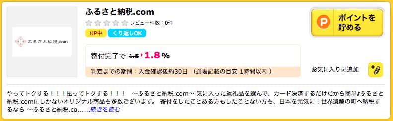 ハピタス_ふるさと納税.com