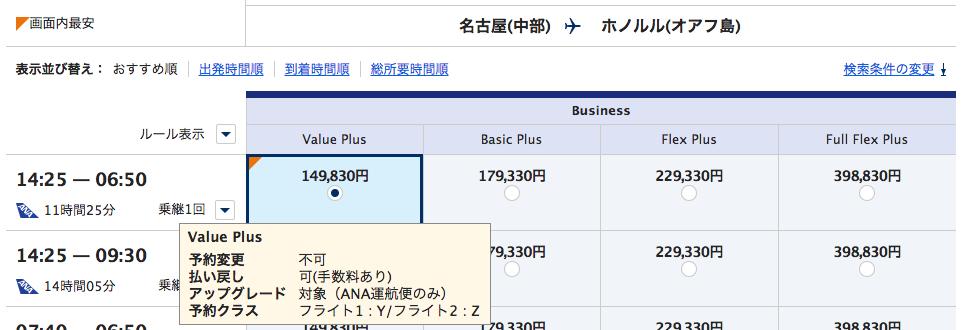 アップグレードポイント_名古屋ホノルル_Business