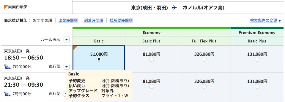 アップグレードポイント_成田ホノルル_Basic