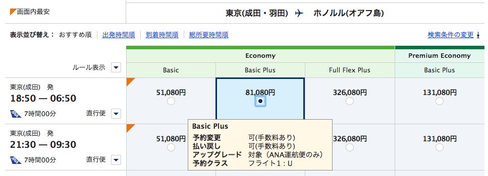 アップグレードポイント_成田ホノルル_BasicPlus